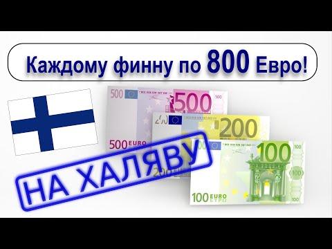 На халяву каждому финну 800 Евро!