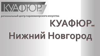 Куафюр НН  центр обучения парикмахерскому искусству Нижний Новгород ǀ kuafur ru