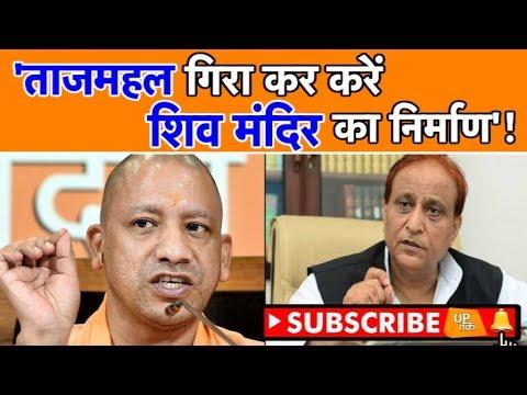 'ताजमहल गिरा कर करें, शिव मंदिर का निर्माण'! | UP Tak