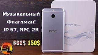 мобильный телефон HTC 10 evo обзор