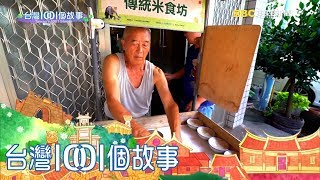 正宗客家米食 成功小鎮熱賣七十年 part4 台灣1001個故事