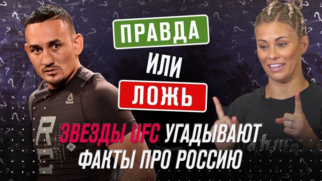 Звезды UFC ответили на вопросы про Россию