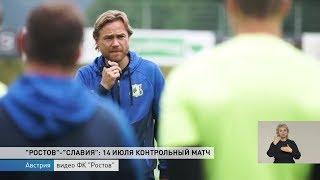 """""""РОСТОВ""""-""""СЛАВИЯ"""": 14 ИЮЛЯ КОНТРОЛЬНЫЙ МАТЧ"""