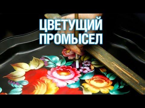 Цветущий промысел: как устроена Жостовская фабрика - Подмосковье 2018 г.