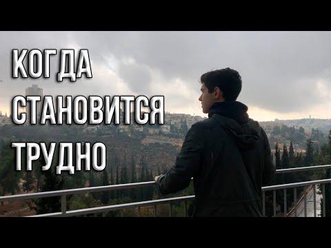 Когда становится трудно | Мотивация (2020)