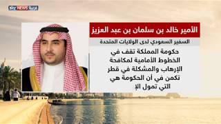 السعودية: سياسات قطر تهدد أمن المملكة
