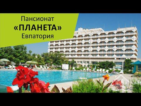 Санаторий Мечта — отдых и лечение в Евпатории