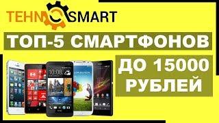 видео Рейтинг смартфонов до 15000 рублей