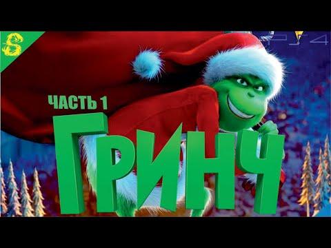 Гринч похититель рождества мультфильм смотреть