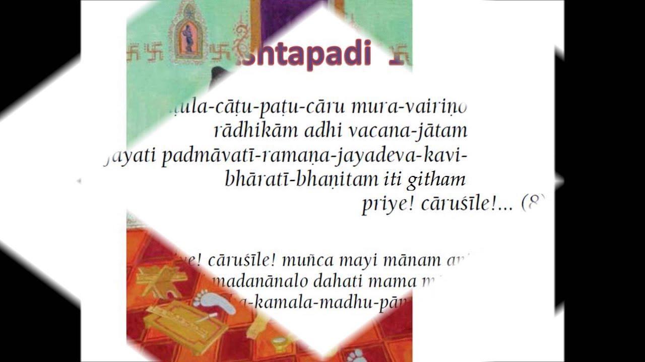 The Ashtapadi or the Gitagovindam SRI KAMAKOTI PRADIPAM