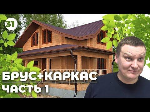 ПОЭТАПНОЕ СТРОИТЕЛЬСТВО двухэтажного дома! Как построить дом инструкция Часть 1