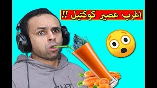 تجربة اغرب عصير كوكتيل toca boca !! ??