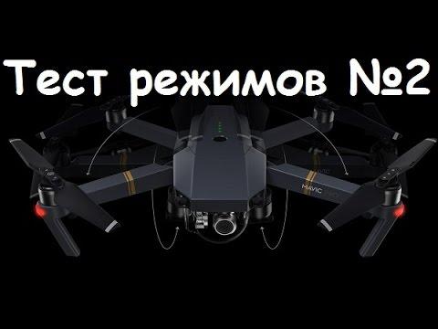 Режимы mavic pro купить мультикоптер с камерой