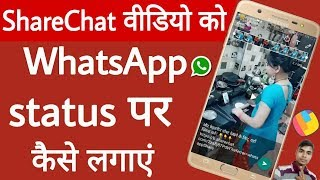 ShareChat video ko WhatsApp status par kaise Lagaye