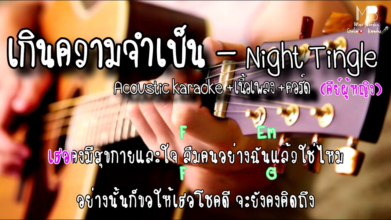 Photo of คอร์ด เพลง เกิน ความ จํา เป็น – เกินความจำเป็น – Night Tingle [Acoustic karaoke+เนื้อเพลง+คอร์ด] COVER