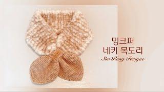 [대바늘] 귀여운 네키목도리뜨기/ Easy scarf …