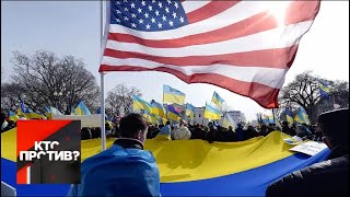 """Смотреть видео """"Кто против?"""": США делают все, чтобы испортить имидж Украины. От 13.05.19 онлайн"""