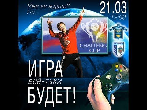 """Гандбол виртуальный. """"Виктор"""" (Ставрополь) vs. """"Бухарест"""" (Румыния)"""