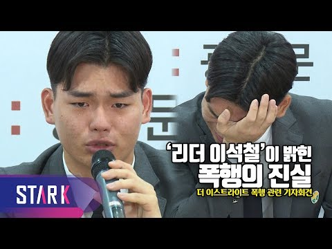 [ENG SUB] 더 이스트라이트 이석철 눈물의 심경고백 (The East Light Member To Hold Press Conference)