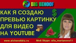 #BigBehoof Как я создаю превью картинку для видео на YouTube