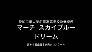 マーチ・スカイブルー・ドリーム/愛知工業大学名電高等学校吹奏楽部