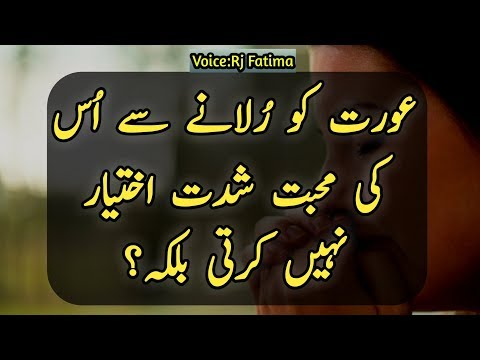 Aurat Sad Whatsapp Status Video 2019 Female Version