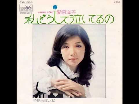 私どうして泣いてるの 愛原洋子(牧美智子) 1973