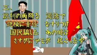 売国進軍歌 thumbnail