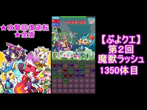 ぷよクエ実況 第2回魔獣ラッシュ 1350体目 攻撃回復逆転