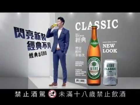 經典臺灣啤酒 瓶裝新裝篇 15秒 - YouTube