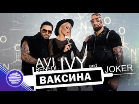 Ави Бенеди & Ivy & Jokera - Ваксина