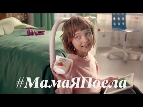 Реклама Творог Danone #МамаЯПоела