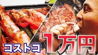 【巨大肉に巨大ピザ】コストコで一万円食べ切るまで帰れま10!!!