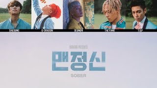 BIGBANG - SOBER (맨정신) MV + Lyrics Color Coded HanRomEng
