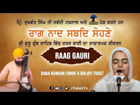 Fateh Tv |  Baba Kundan Singh Ji Bhlayi Trust Ludhiana |  Raag Naad Shabad Sohne  | HD2