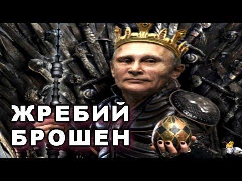 Путин слетел с катушек: РФ принимает вызов гонки вооружений