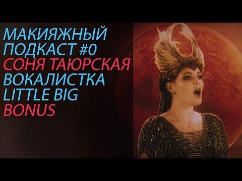 Соня Таюрская (макияж из LITTLE BIG SKIBIDI ROMANTIC) / Макияжный подкаст #0