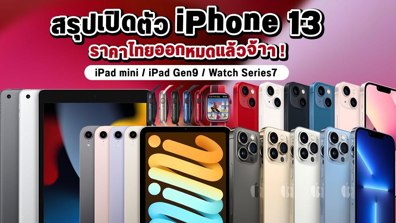 Download สรุปสเปค และ ราคา iPhone 13 ทุกรุ่น/ iPad mini/ iPad 9th/ Apple Watch Series7