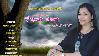शेरुआ पधान पनुली भौजी OFFICIAL SONG MAYA UPADHYAY