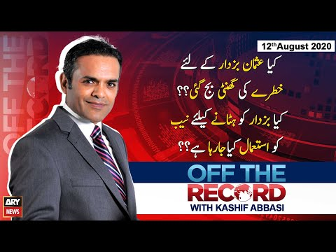 Off The Record with Kashif Abbasi - Wednesday 12th August 2020