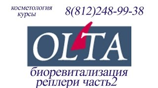 препараты для биоревитализации  купить реплери Олта 8(812)248 99 38 Самара Воронеж Челябинск