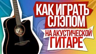 Как играть слэпом на акустической гитаре