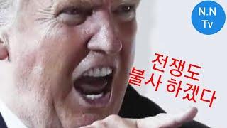 12.11.2019(수)우리공화당 최고위원회의 한국의 자유민주주의가 위기를 맞고 있다,미국방부 장관 오늘 밤이라도 북한과 당장싸울수 있다