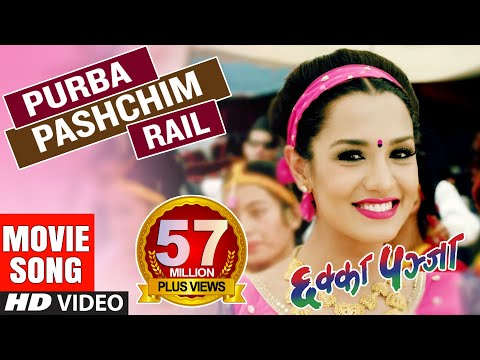 Purba Pashchim Rail - Video Song | CHHAKKA PANJA | छक्का पन्जा | Priyanka Karki, Deepak Raj Giri