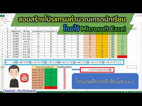 สอนสร้างโปรแกรมคำนวณเกรดนักเรียน โดยใช้ Microsoft Excel