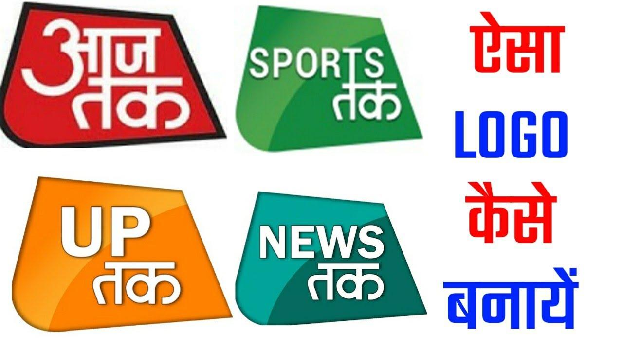 Aajtak Jaisa Logo Kaise Banayen How To Create A Logo Like Aajtak News Channel Youtube