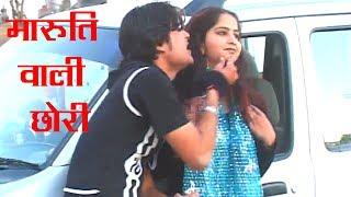 मारुती वाली छोरी !! Ramdhan Gurjar !! Rajasthani Rasiya !! Top Hit Video 2017