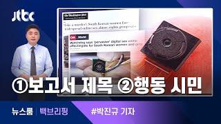 [백브리핑] ①한국 '콕' 집은 보고서 ②행동하는 '시민' / JTBC 뉴스룸