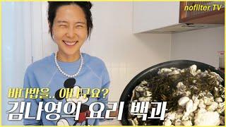 김나영의 요리 백과 [굴갈치톳밥] aka.바다밥 / 김나영의 노필터 티비