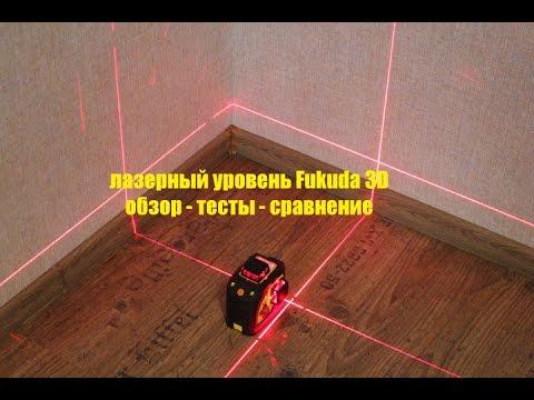 Лазерный уровень Fukuda 3D (он же Firecore 3D) - обзор, тесты, сравнения